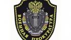 Историческая справка 73 военной прокуратуры гарнизона