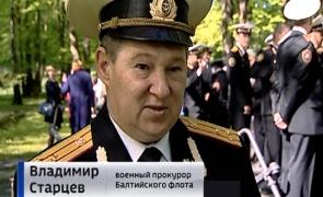 Личный прием военного прокурора Балтийского флота