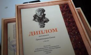 (ВИДЕО) В Черняховске подвели итоги международного литературного конкурса «Русский Гофман»