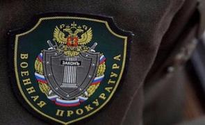Первый заместитель военного прокурора Балтийского флота проведет прием граждан в городе Гусеве Калининградской области