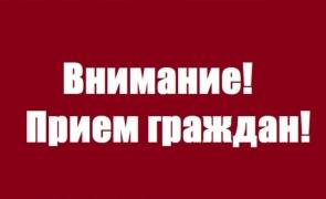 Военный прокурор Балтийского флота проведет прием граждан в городе Черняховске Калининградской области