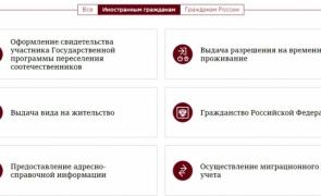 Единый портал государственных и муниципальных услуг обеспечивает пользователям доступ к услугам ФНС России