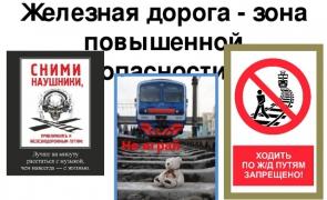 Электробезопасность на объектах железной дороги