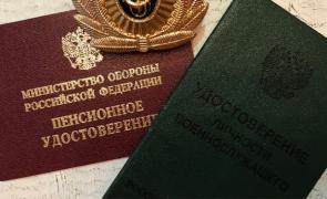 Прокурор разъясняет: стаж службы (выслуга лет) на военной службе