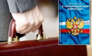 Генеральный директор предприятия привлечен к административной ответственности за нарушение антикоррупционного законодательства