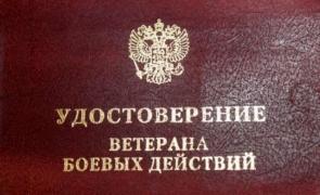 Военный прокурор разъясняет: порядок выдачи удостоверения ветерана боевых действий