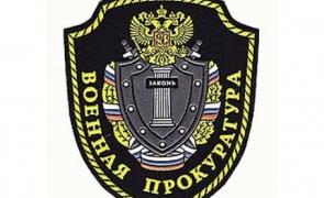 Военный прокурор разъясняет: о порядке обеспечения денежным довольствием военнослужащих